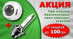 Супер-цена на комплект биксеноновых линз + комплект ксенона
