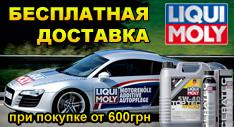 Акция! Бесплатная доставка продукции Liqui Moly
