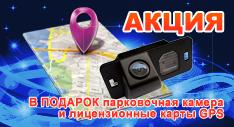 Парковочная камера и лицензионное ПО Навител в подарок к магнитолам EasyGo