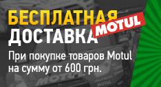 Бесплатная доставка Motul