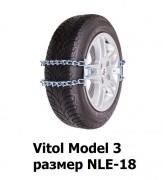 Цепи противоскольжения Vitol Model 3 размер NLE-18