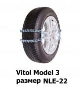 Цепи противоскольжения Vitol Model 3 размер NLE-22
