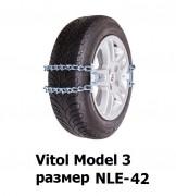 Цепи противоскольжения Vitol Model 3 размер NLE-42