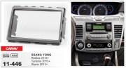 Переходная рамка Carav 11-446 для SsangYong Turismo, Rodius, Stavic 2013+, 2 DIN