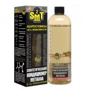 Синтетический кондиционер металла 2-го поколения SMT2