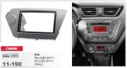 Переходная рамка Carav 11-190 Kia Rio (QB), K2 (QB) 2011+, 2 DIN