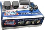 Омыватель фар AQUA POWER ОФС12 С ( сферический бампер )