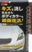 Полироль для восстановления цвета белых и жемчужных ЛКП Soft99 Color Evolution White & White Pearl 00501