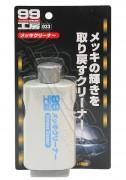 Очиститель хромированных деталей Soft99 Chrome Cleaner 09003