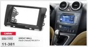 Переходная рамка Carav 11-381 Great Wall Hover (Haval) H6 2011+, 2-DIN
