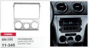 Переходная рамка Carav 11-345 Volkswagen Lavida 2010-2012 (Comfort Type), 2-DIN