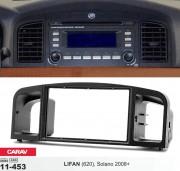 Переходная рамка Carav 11-453 Lifan 620, Solano 2008+, 2 DIN